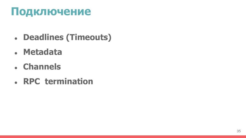 Подключение ● Deadlines (Timeouts) ● Metadata ●...