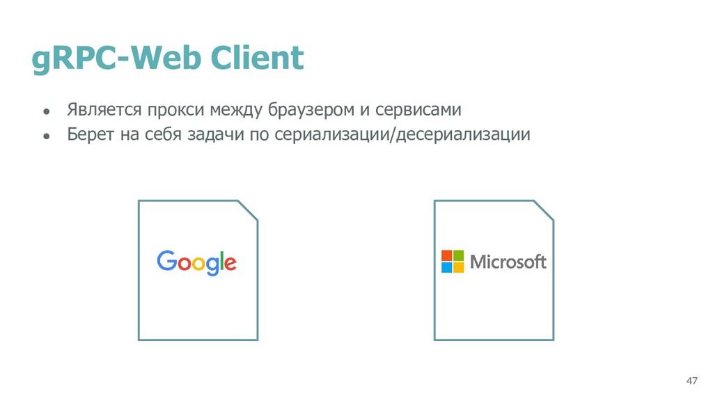 gRPC-Web Client ● Является прокси между браузер...