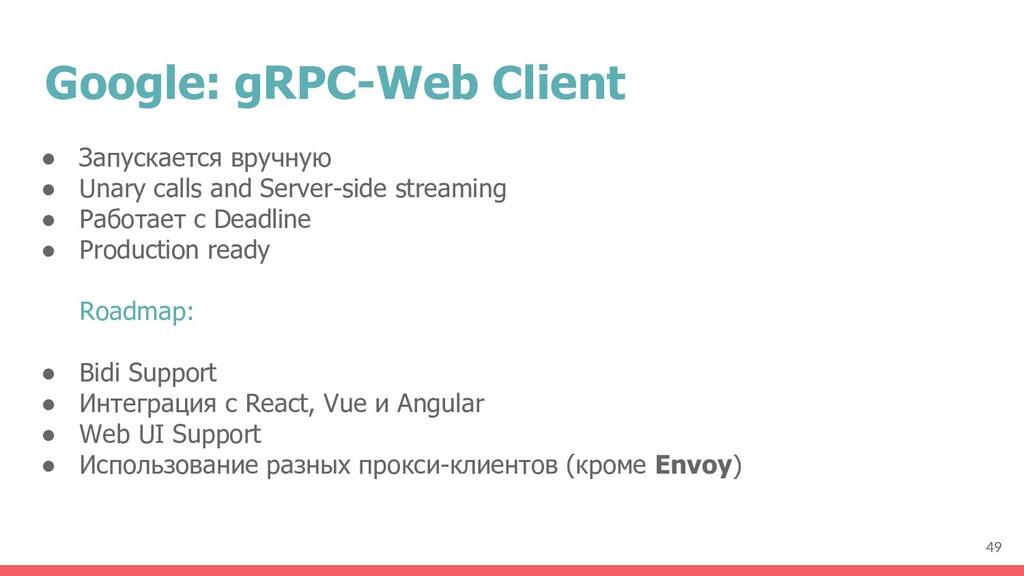 Google: gRPC-Web Client ● Запускается вручную ●...
