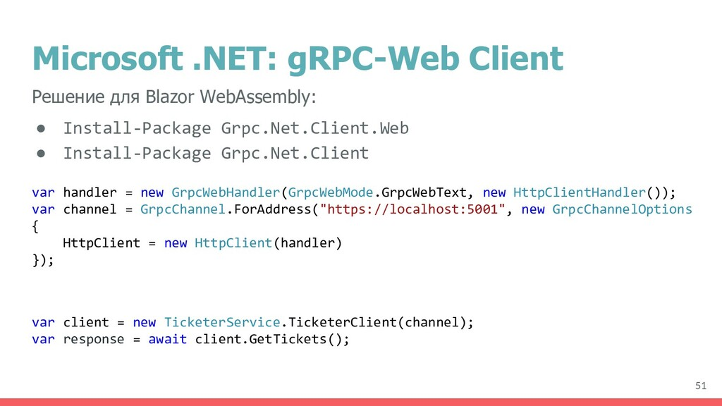 ● Install-Package Grpc.Net.Client.Web ● Install...