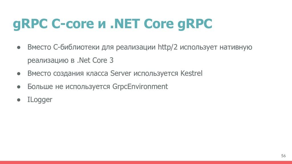gRPC C-core и .NET Core gRPC ● Вместо C-библиот...