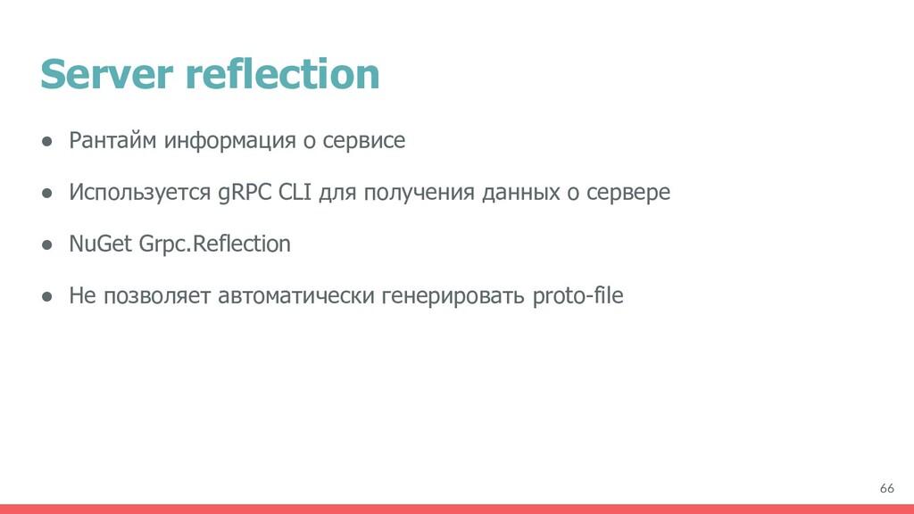 ● Рантайм информация о сервисе ● Используется g...