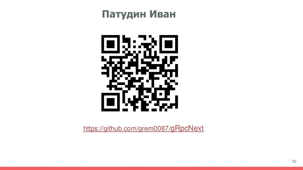 76 https://github.com/grem0087/gRpcNext Патудин...