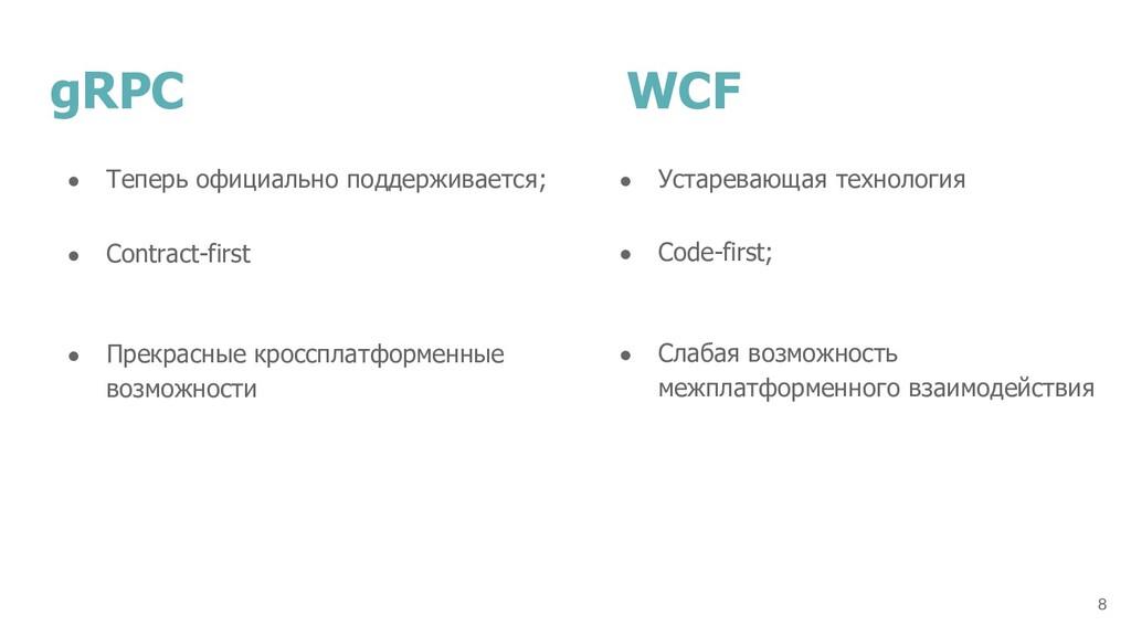 gRPC WCF ● Прекрасные кроссплатформенные возмож...