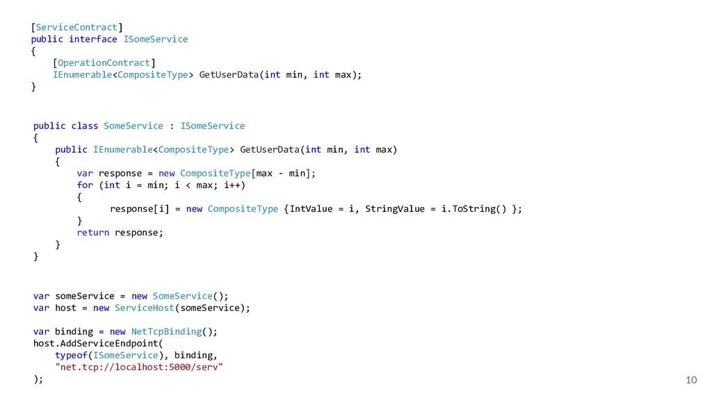 10 public class SomeService : ISomeService { pu...