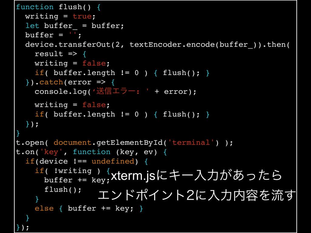 function flush() { writing = true; let buffer_ ...