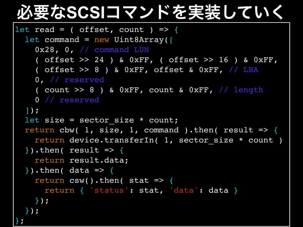 let read = ( offset, count ) => { let command =...
