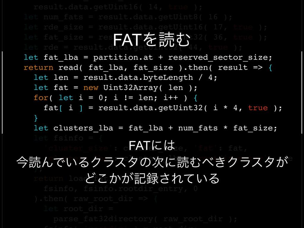 FAT32 result.data.getUint16( 14, true ); let nu...