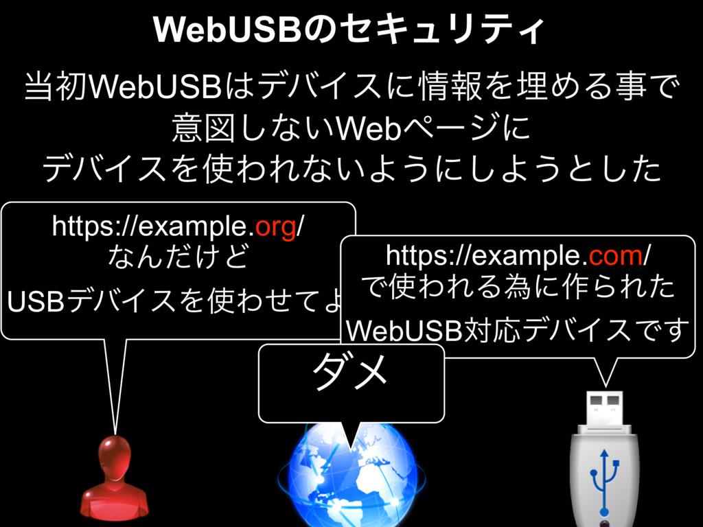 WebUSBͷηΩϡϦςΟ https://example.org/ ͳΜ͚ͩͲ USBσόΠ...
