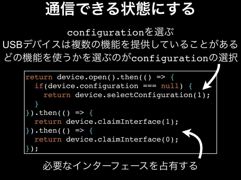 ௨৴Ͱ͖Δঢ়ଶʹ͢Δ return device.open().then(() => { if...