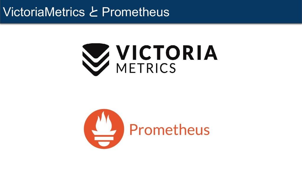 VictoriaMetrics と Prometheus