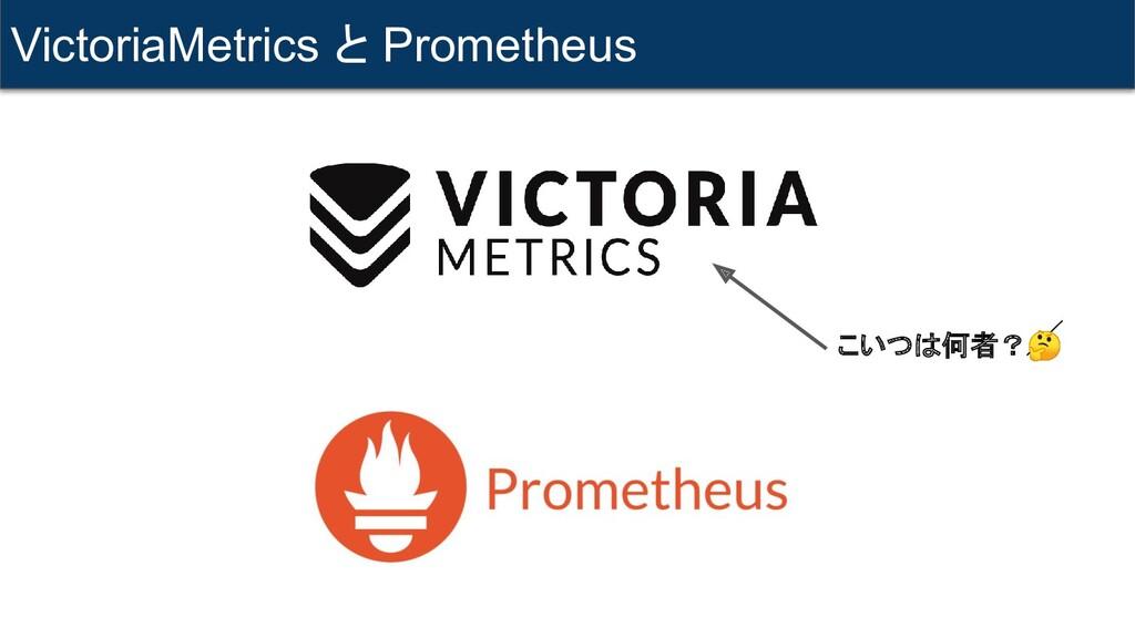 こいつは何者? VictoriaMetrics と Prometheus
