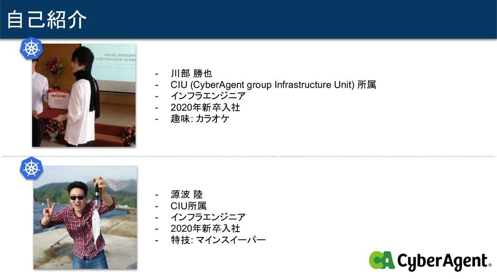 自己紹介 - 川部 勝也 - CIU (CyberAgent group Infrastruc...