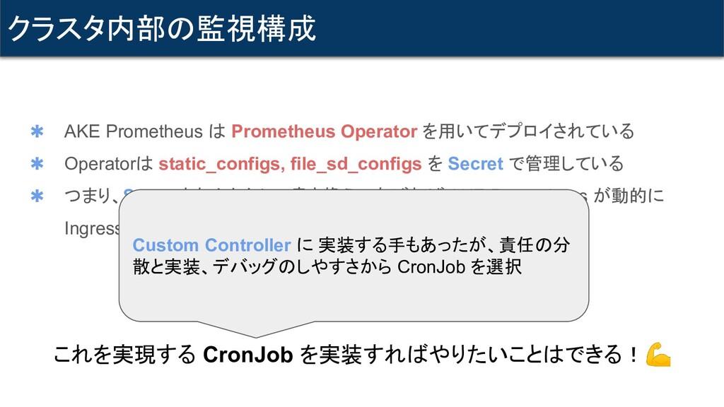 ✱ AKE Prometheus は Prometheus Operator を用いてデプロイ...