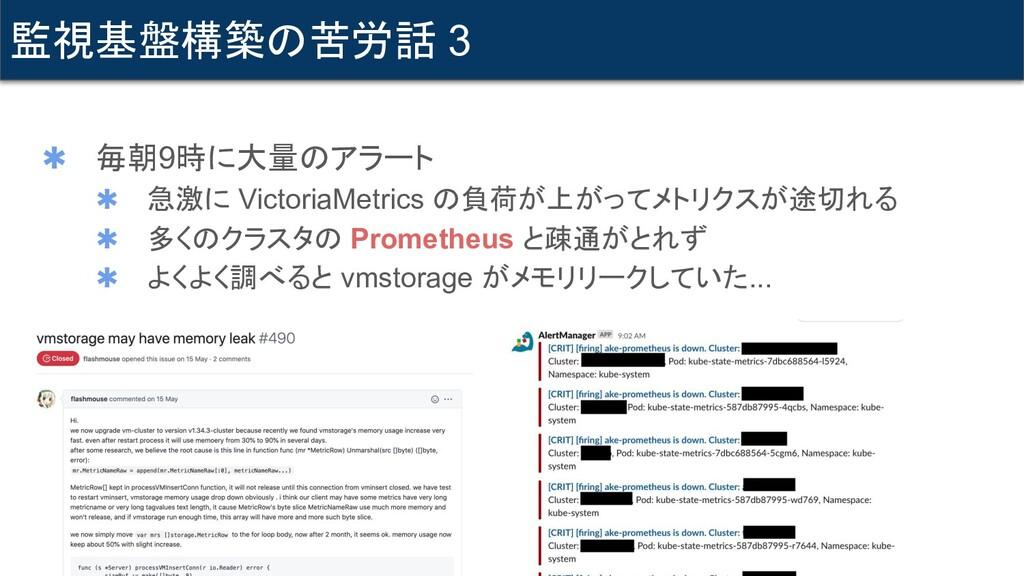 ✱ 毎朝9時に大量のアラート ✱ 急激に VictoriaMetrics の負荷が上がってメト...