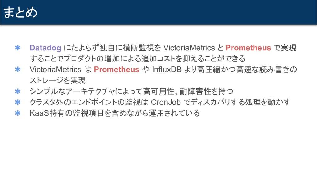 ✱ Datadog にたよらず独自に横断監視を VictoriaMetrics と Prome...