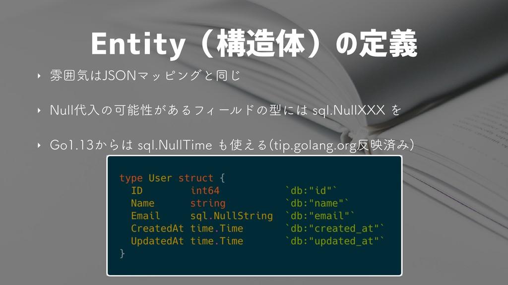 Entity(構造体)の定義 ‣ งғؾ+40/Ϛοϐϯάͱಉ͡ ‣ /VMMೖͷՄੑ...