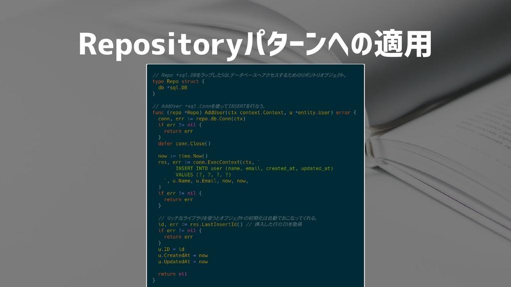 Repositoryパターンへの適用