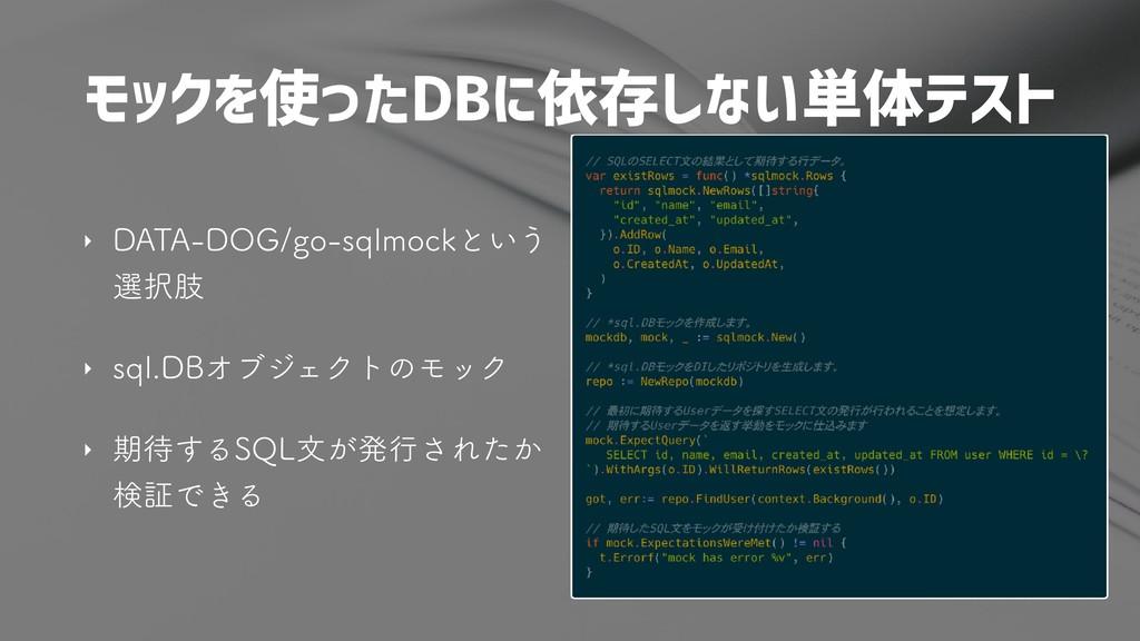 """モックを使ったDBに依存しない単体テスト ‣ %""""5""""%0(HPTRMNPDLͱ͍͏ બ..."""