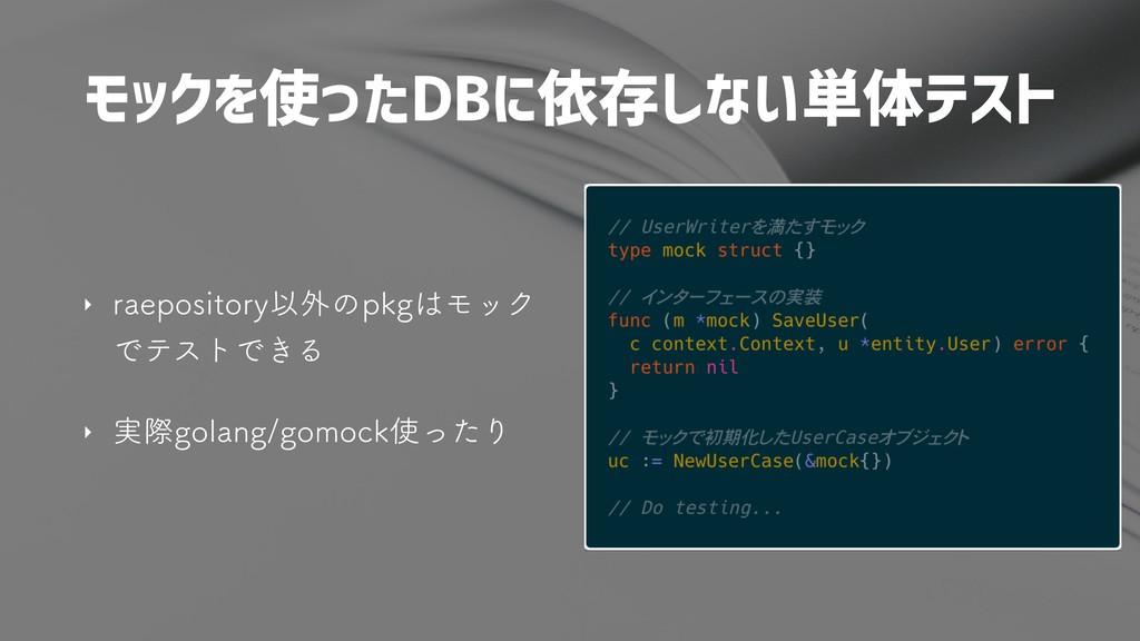 モックを使ったDBに依存しない単体テスト ‣ SBFQPTJUPSZҎ֎ͷQLHϞοΫ Ͱς...