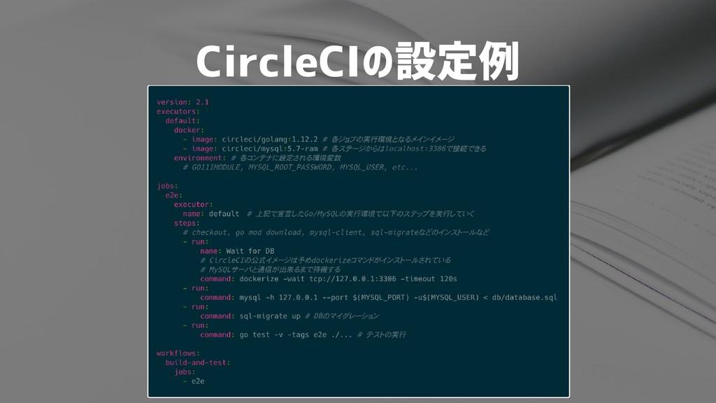 CircleCIの設定例