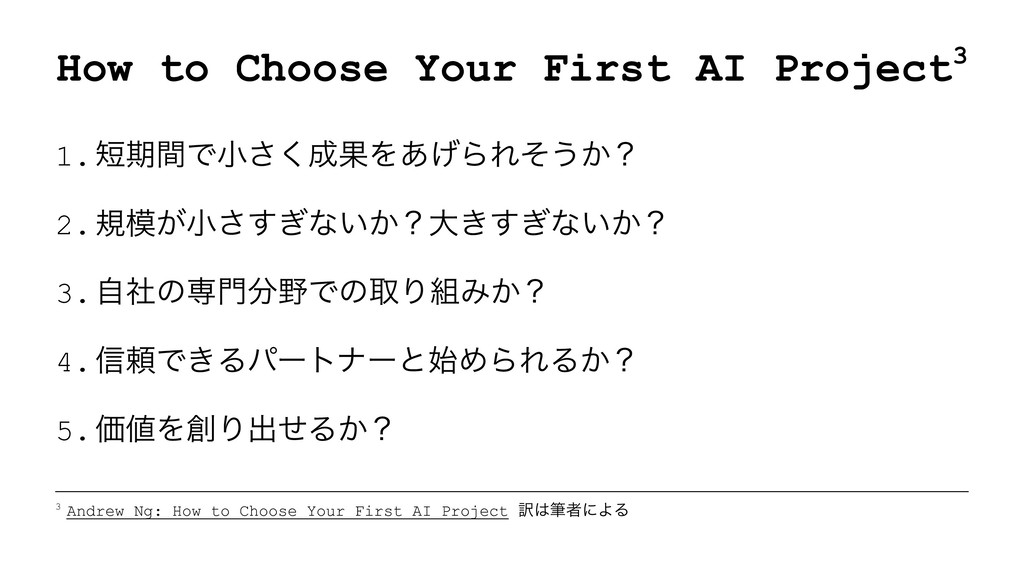 How to Choose Your First AI Project3 1.୹ظؒͰখ͘͞੒...