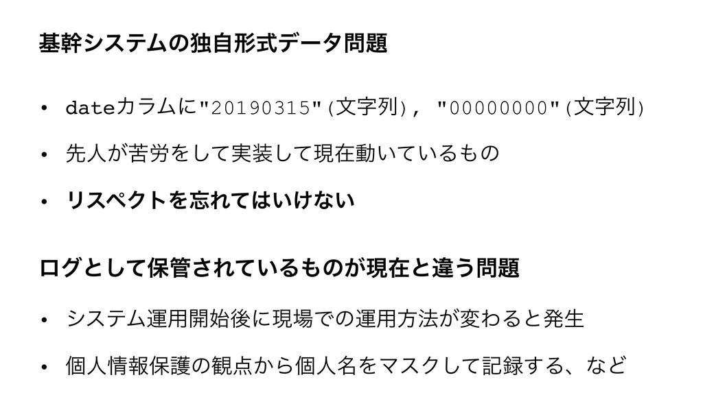 """جװγεςϜͷಠࣗܗࣜσʔλ • dateΧϥϜʹ""""20190315""""(จྻ), """"00..."""