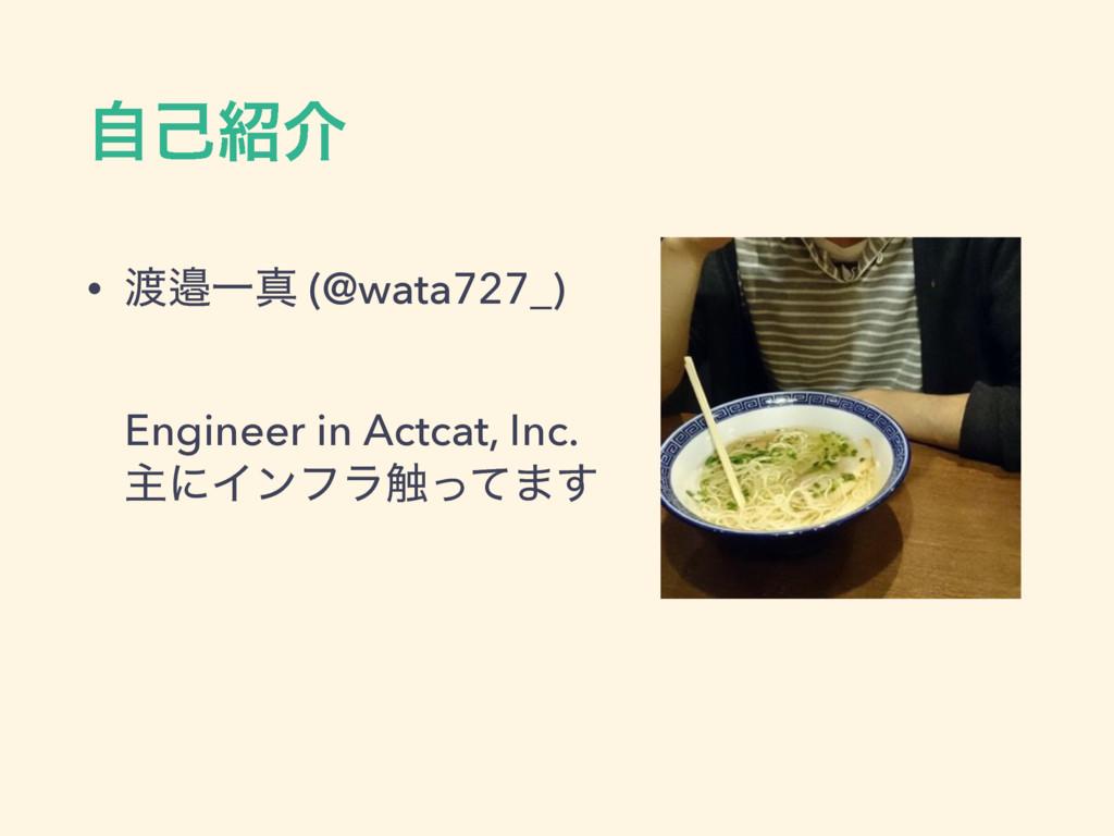 ࣗݾհ • ᬒҰਅ (@wata727_)  Engineer in Actcat, ...