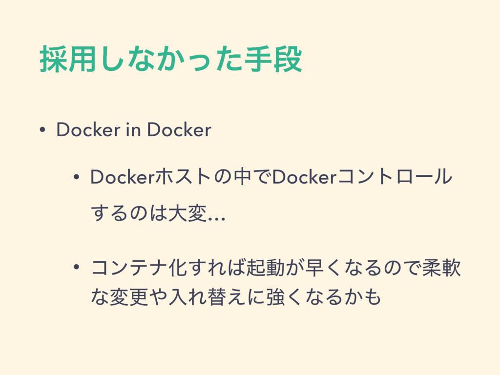 ࠾༻͠ͳ͔ͬͨखஈ • Docker in Docker • DockerϗετͷதͰDock...