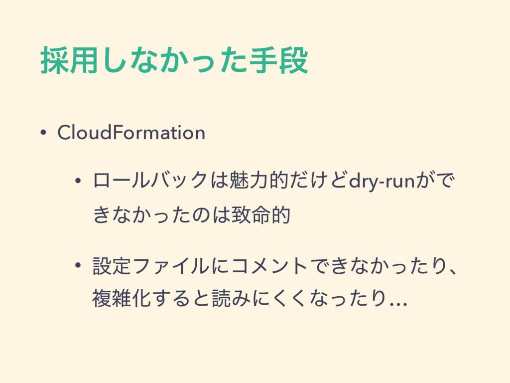 ࠾༻͠ͳ͔ͬͨखஈ • CloudFormation • ϩʔϧόοΫັྗత͚ͩͲdry-r...