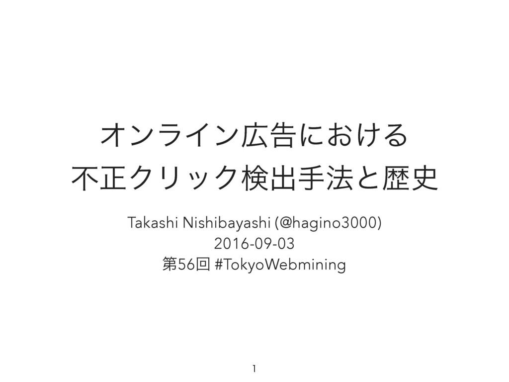 ΦϯϥΠϯࠂʹ͓͚Δ ෆਖ਼ΫϦοΫݕग़ख๏ͱྺ Takashi Nishibayashi ...
