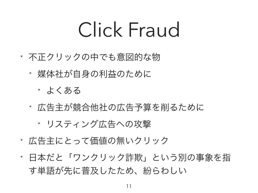 Click Fraud ✴ ෆਖ਼ΫϦοΫͷதͰҙਤతͳ ✴ ഔମ͕ࣾࣗͷརӹͷͨΊʹ ✴...