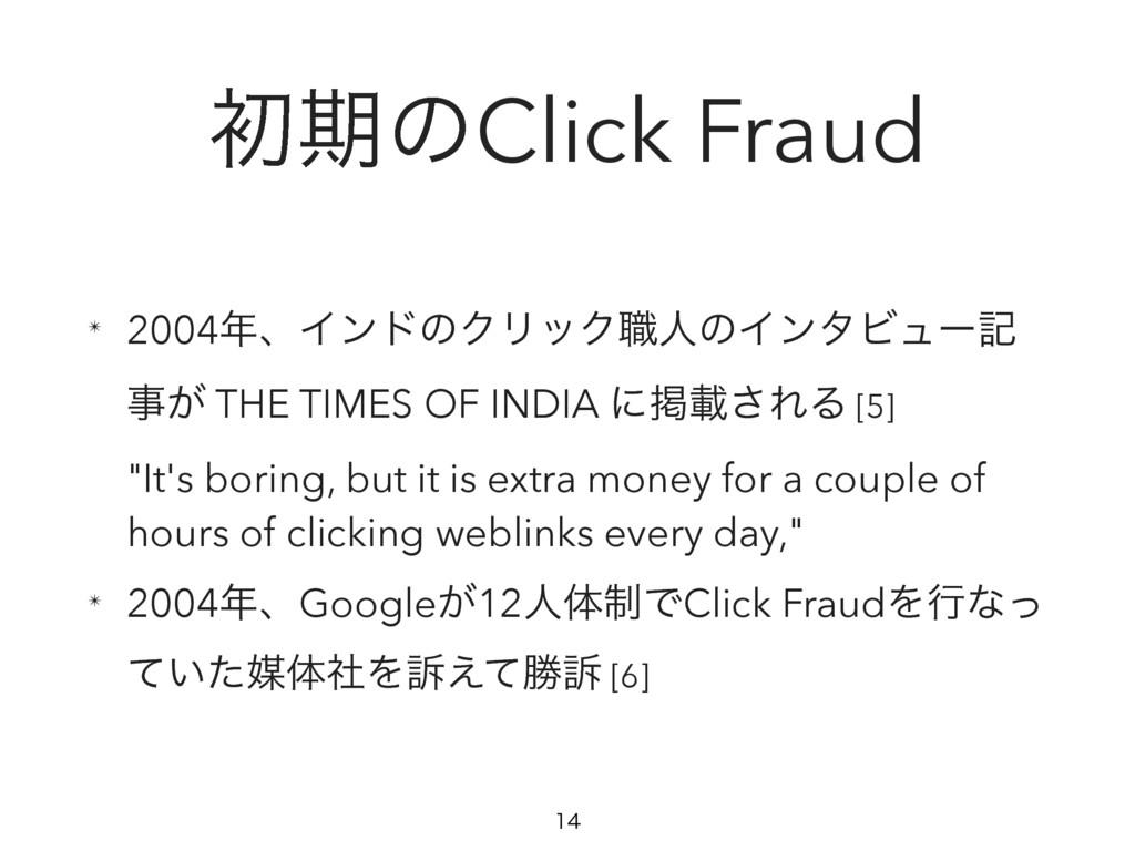 ॳظͷClick Fraud ✴ 2004ɺΠϯυͷΫϦοΫ৬ਓͷΠϯλϏϡʔه ࣄ͕ TH...