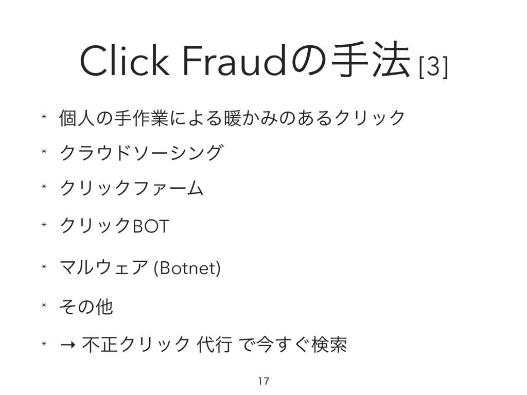 Click Fraudͷख๏ [3] ✴ ݸਓͷख࡞ۀʹΑΔஆ͔Έͷ͋ΔΫϦοΫ ✴ Ϋϥυ...