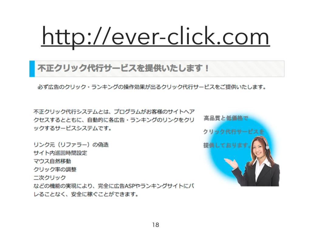 http://ever-click.com