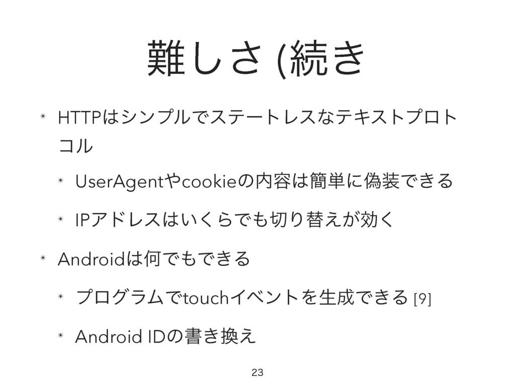 ͠͞ (ଓ͖ ✴ HTTPγϯϓϧͰεςʔτϨεͳςΩετϓϩτ ίϧ ✴ UserAge...