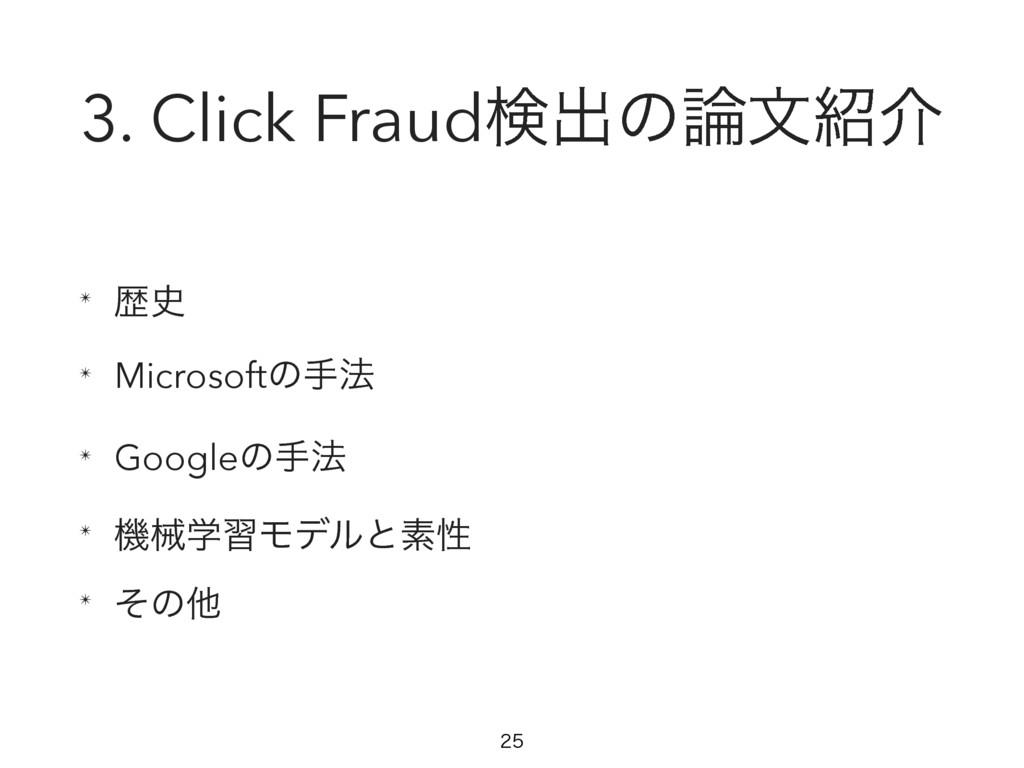 3. Click Fraudݕग़ͷจհ ✴ ྺ ✴ Microsoftͷख๏ ✴ Goo...