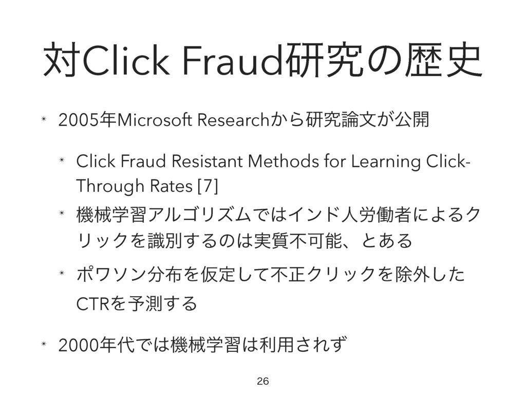 ରClick Fraudݚڀͷྺ࢙ ✴ 2005೥Microsoft Research͔Βݚڀ...