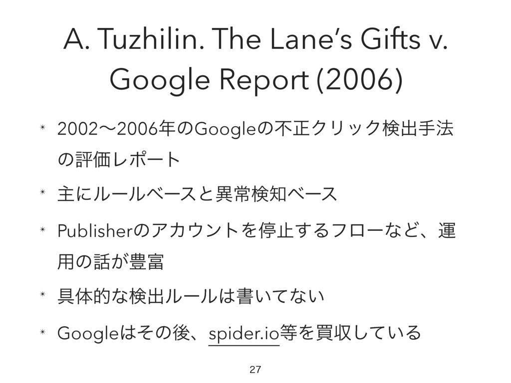 A. Tuzhilin. The Lane's Gifts v. Google Report ...