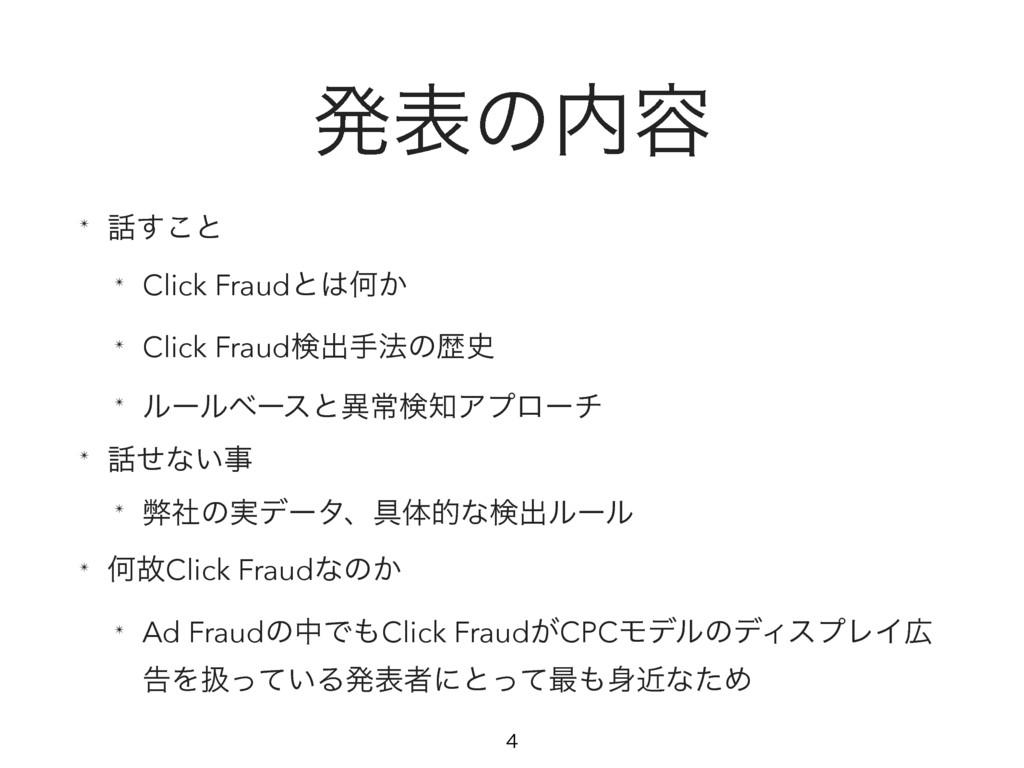ൃදͷ༰ ✴ ͢͜ͱ ✴ Click FraudͱԿ͔ ✴ Click Fraudݕग़ख...