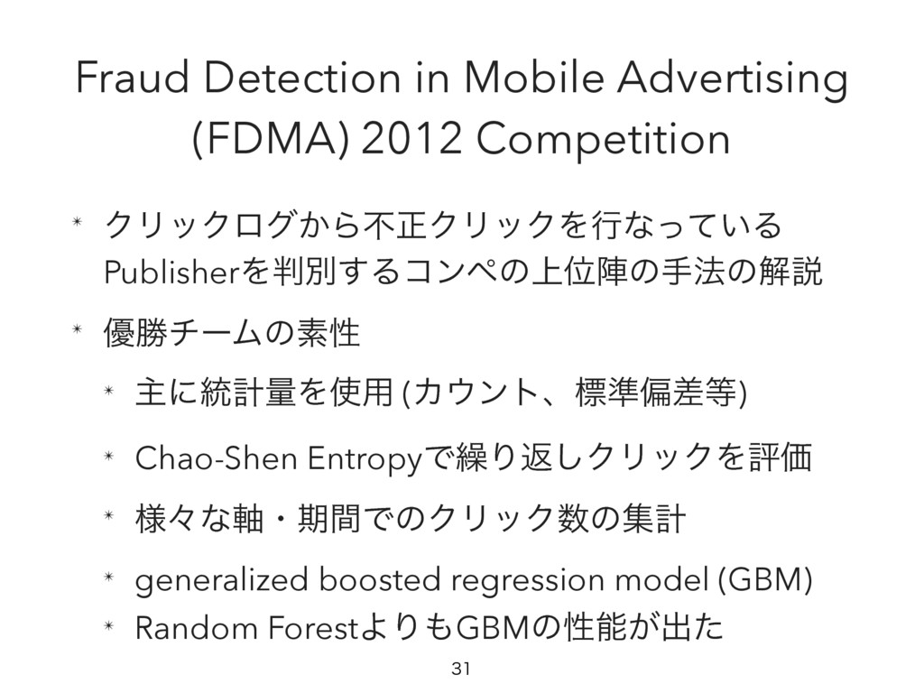 Fraud Detection in Mobile Advertising (FDMA) 20...