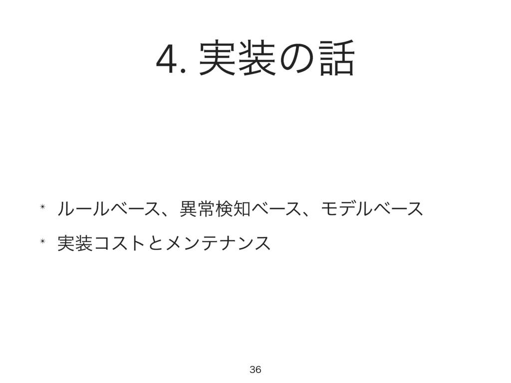 4. ࣮ͷ ✴ ϧʔϧϕʔεɺҟৗݕϕʔεɺϞσϧϕʔε ✴ ࣮ίετͱϝϯςφϯε ...
