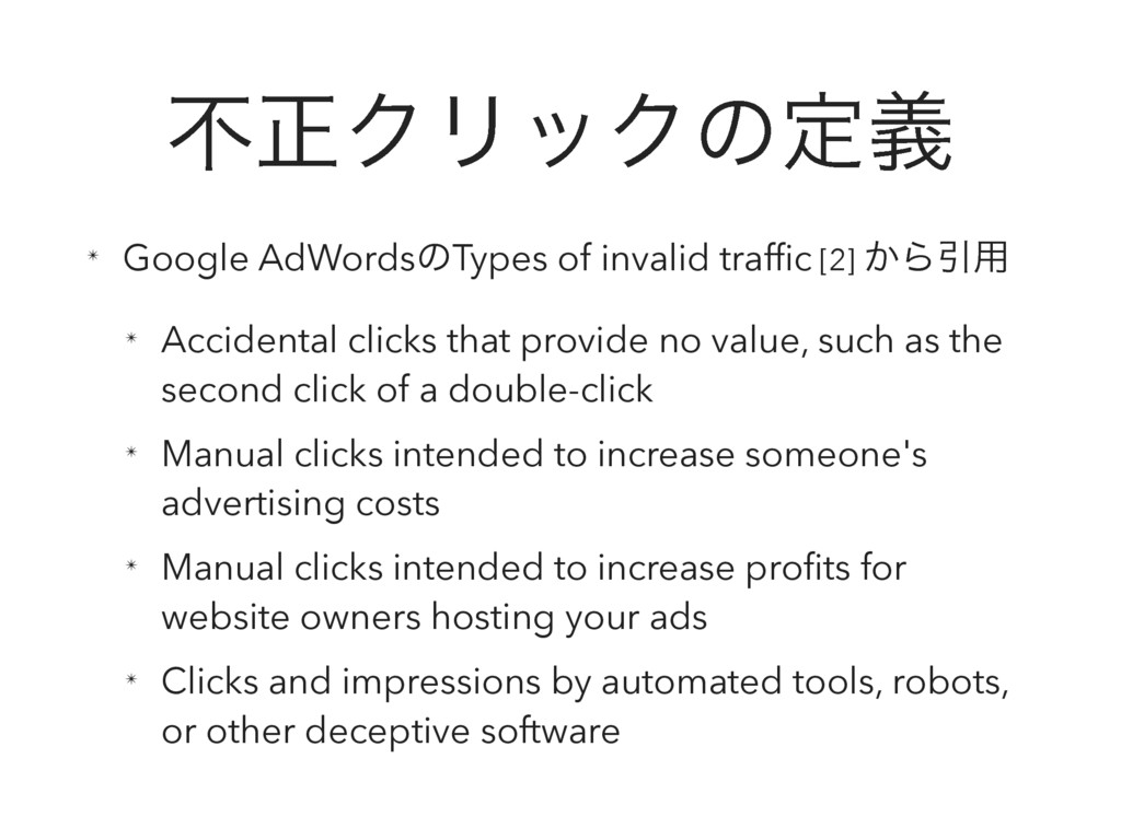 ෆਖ਼ΫϦοΫͷఆٛ ✴ Google AdWordsͷTypes of invalid tra...