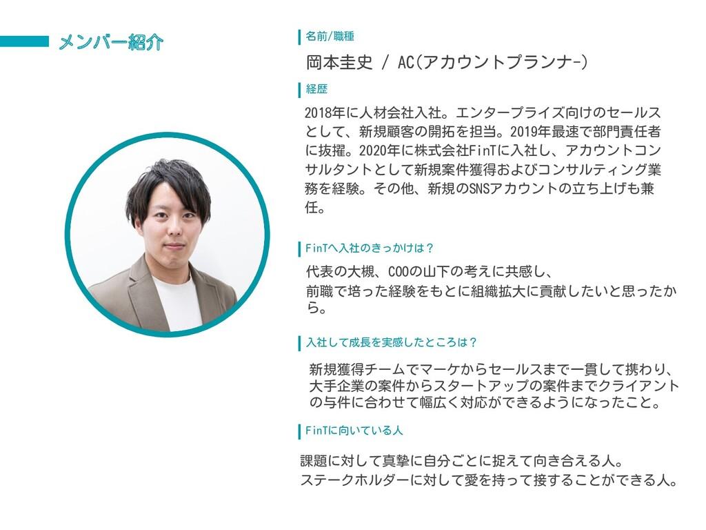メンバー紹介 名前/職種 岡本圭史 / AC(アカウントプランナ-) 経歴 代表の大槻、COO...