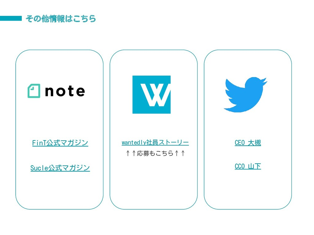 FinT公式マガジン Sucle公式マガジン wantedly社員ストーリー ↑↑応募もこちら...