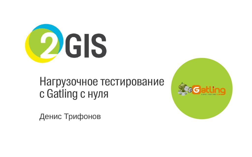 Нагрузочное тестирование с Gatling с нуля Денис...