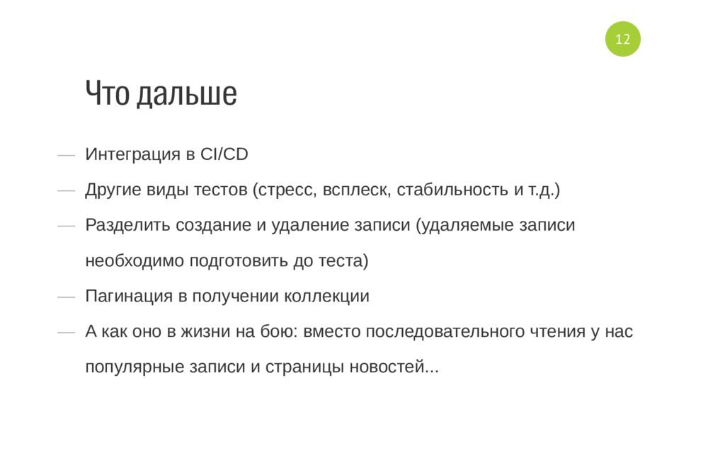 Что дальше — Интеграция в CI/CD — Другие виды т...