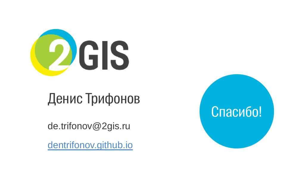 Денис Трифонов de.trifonov@2gis.ru dentrifonov....