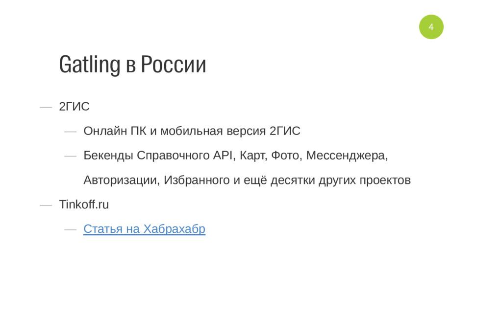 Gatling в России — 2ГИС — Онлайн ПК и мобильная...