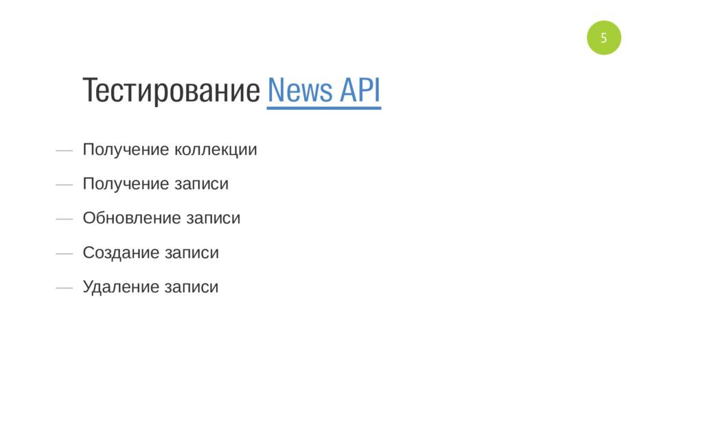 Тестирование News API — Получение коллекции — П...